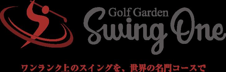 Golf garden Swing One-ワンランク上のスイングを、世界の名門コースで