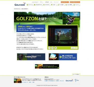 GOLFZON サイト