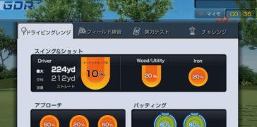 福岡のインドアゴルフ スイングワン  ゴルフ練習場としてゴルフレッスンに必須のショットデータ